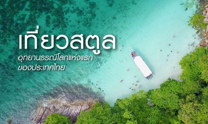 """ฝันเป็นจริงที่ """"สตูล"""" เที่ยวพื้นที่สีเขียว ดูความสมบูรณ์ของโลกใต้ทะเลในอุทยานธรณีโลก"""