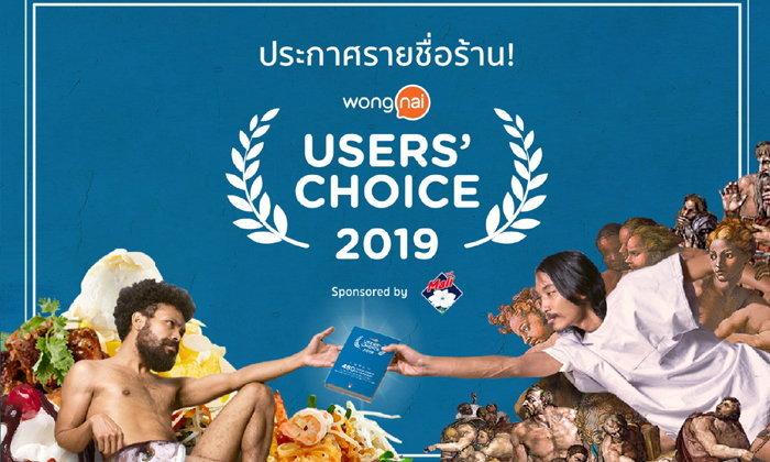 """4 สุดยอดร้านอาหารยอดนิยม """"Wongnai Users' Choice 2019"""""""