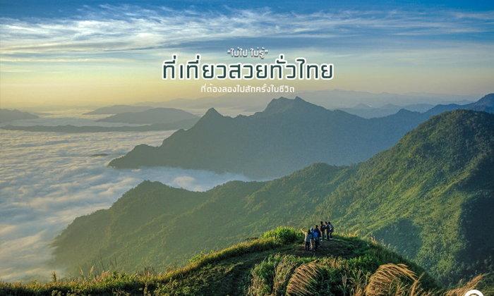 """""""Unseen Thailand"""" รวมที่เที่ยวสวยทั่วไทย ต้องไปสักครั้งในชีวิต"""