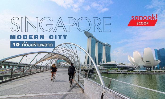 Singapore : Modern City 10 สถานที่ต้องห้ามพลาด