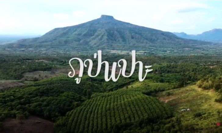 ทำความรู้จักกับภูป่าเปาะ หรือฟูจิเมืองไทย