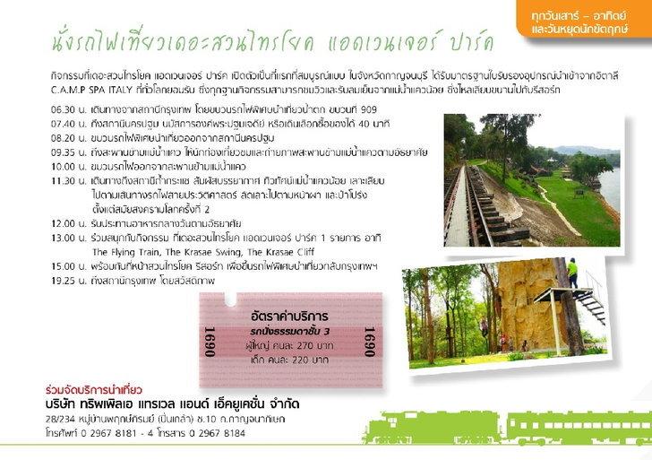 suansaiyok-adventure_park