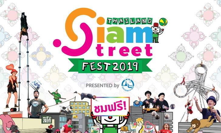 เตรียมพบ Thailand Siam Street Fest 2019 มหกรรมสตรีทโชว์ระดับโลก 20-22 ธันวานี้