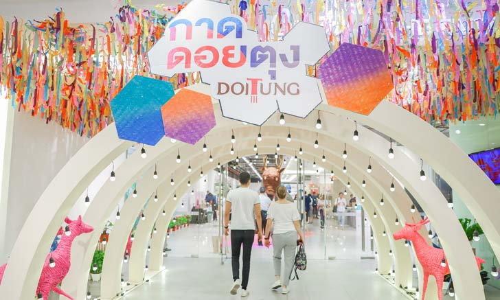 """ม่วนอ๊ก ม่วนใจ๋ เที่ยว ชิม  ช้อปฯ ที่งาน """"กาดดอยตุง"""" ที่ห้างเซ็นทรัลชิดลม"""