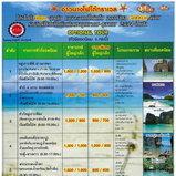 ไทยเที่ยวไทย