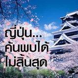 What is KAWAII in Japan !?