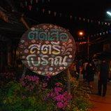 ถนนคนเดินปราณบุรี