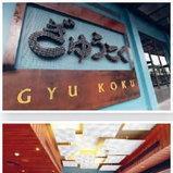 ร้านกิว โกกุ
