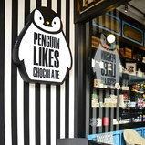 เพนกวิน ไลค์ ช็อคโกแลต