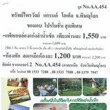 เทศกาลเที่ยวเมืองไทย 2555