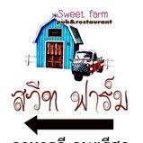 ร้านสวีทฟาร์ม (sweet farm)