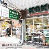 โคโค่ KOKO