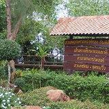 สวนพฤกษศาสตร์