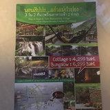 ไทยเที่ยวไทย ครั้งที่ 44