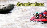 ล่องแก่งแม่น้ำแม่แตง