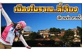 เมืองโบราณ คุนหมิง ลีเจียง