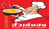 ร่วมสนุกกับกิจกรรมลุ้นรับบัตรรับประทานอาหารร้าน 'ฮั่วเซ่งฮง' มูลค่า 500 บาท