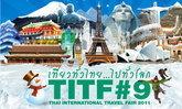 งานเที่ยวทั่วไทยไปทั่วโลก ครั้งที่ 9 รวมสุดยอดโบรชัวร์ ที่พัก รีสอร์ต
