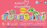 รวมสุดยอดโบว์ชัวร์ที่พัก-รีสอร์ตงานเทศกาลเที่ยวเมืองไทย 56