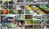 เที่ยวสะใจ 20 ตลาดทั่วไทย ชม ชิม ชอป อิ่มอร่อยเกินคุ้ม!