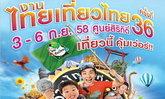 """ลดกระหน่ำ! มหกรรมการท่องเที่ยว """"ไทยเที่ยวไทย"""" ครั้งที่ 36"""