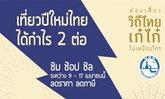 เที่ยวปีใหม่ไทย..ได้กำไร 2 ต่อ