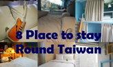 8 ที่พักรอบเกาะไต้หวัน ตั้งแต่ Hostel จนถึง Aquarium!