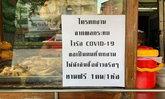 น้ำใจคนไทย! โอชินข้าวมันไก่เปิดให้ทานฟรี สำหรับคนที่ได้รับผลกระทบจาก COVID-19