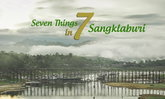 7 สิ่งต้องห้ามพลาด เมื่อมาเยือนสังขละบุรี