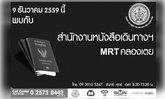 เปิดสำนักงานหนังสือเดินทางฯ MRT คลองเตย