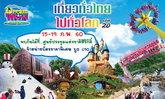 บัตรเที่ยวดรีมเวิลด์ราคาสุดคุ้ม งานเที่ยวทั่วไทยไปทั่วโลกครั้งที่ 20  ที่ศูนย์สิริกิติ์