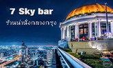 7 sky bar สุดชิลต้อนรับลมหนาวแรกของปี