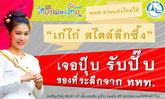 จัดไป! ร่วมแต่งตัวแบบไทยไทยในสไตล์ที่เป็นคุณ ร่วมงานเทศกาลเที่ยวเมืองไทย 2560