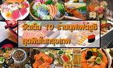 เปิดลายแทง 10 ร้านบุฟเฟ่ต์ซูชิสุดฟิน แบบจัดเต็ม !! ในโซนกรุงเทพมหานคร