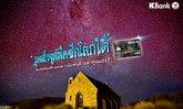 เปลี่ยนภาพเดจาวูบนเฟซบุ๊ค เป็นภาพใหม่ๆ กับดินแดนเหนือจินตนาการที่จุดพีคซีกโลกใต้