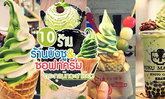 รวมมิตรขนมหวาน 10 ร้านบิงซู&ซอฟท์ครีมตระกูลมัทฉะชาเขียว