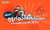 KLOOK เฟ้นหากูรูท่องโลกเที่ยวญี่ปุ่น เกาหลี ฟรี  30 วัน!