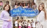 แต่งชุดไทยเที่ยวต่างแดน แฟชั่นวัยรุ่นอุดรธานี
