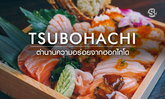 Tsubohachi ตำนานความอร่อยจากฮอกไกโด วัตถุดิบหรูหราในราคาสบายกระเป๋า!