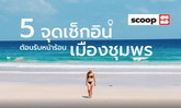 5 จุดเช็กอินท่องเที่ยวในเมืองชุมพร ต้อนรับหน้าร้อนในปีนี้