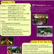 งานเที่ยวทั่วไทยไปทั่วโลก ครั้งที่ 12