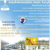 งานไทยเที่ยวไทย ครั้งที่ 27