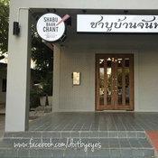 ชาบูบ้านจันท์ จันทบุรี