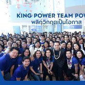 KING POWER TEAM POWER กลยุทธ์ใหม่ ผลักดันพนักงานสู่นักขายสินค้าออนไลน์มืออาชีพ