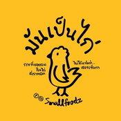 """ค่ายเพลง Smallroom เปิดตัวไก่ทอดเกาหลีสูตรเด็ด """"มันเป็นไก่"""" ภายใต้โปรเจกต์ """"Smallfoodz"""""""
