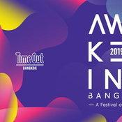 Awakening Bangkok กลับมาแล้ว! ชมศิลปกรรมไฟทั่วย่านทั่วย่านบางรัก-เจริญกรุง พ.ย.นี้