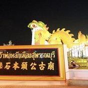 ศาลเจ้าพ่อหลักเมือง จ.สุพรรณบุรี