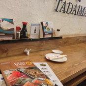ทาไดมะ (Tadaima)