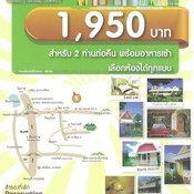 งานไทยเที่ยวไทยครั้งที่ 29