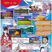 เที่ยวทั่วไทย ไปทั่วโลก ครั้งที่ 16